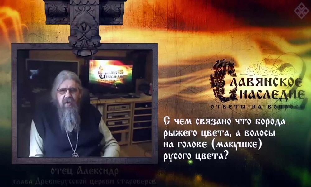 Борода и Власы Человека - Александр Хиневич