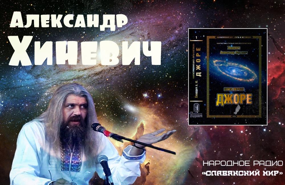 Александр Хиневич на радио Славянский Мир 25 ноября 2015 года