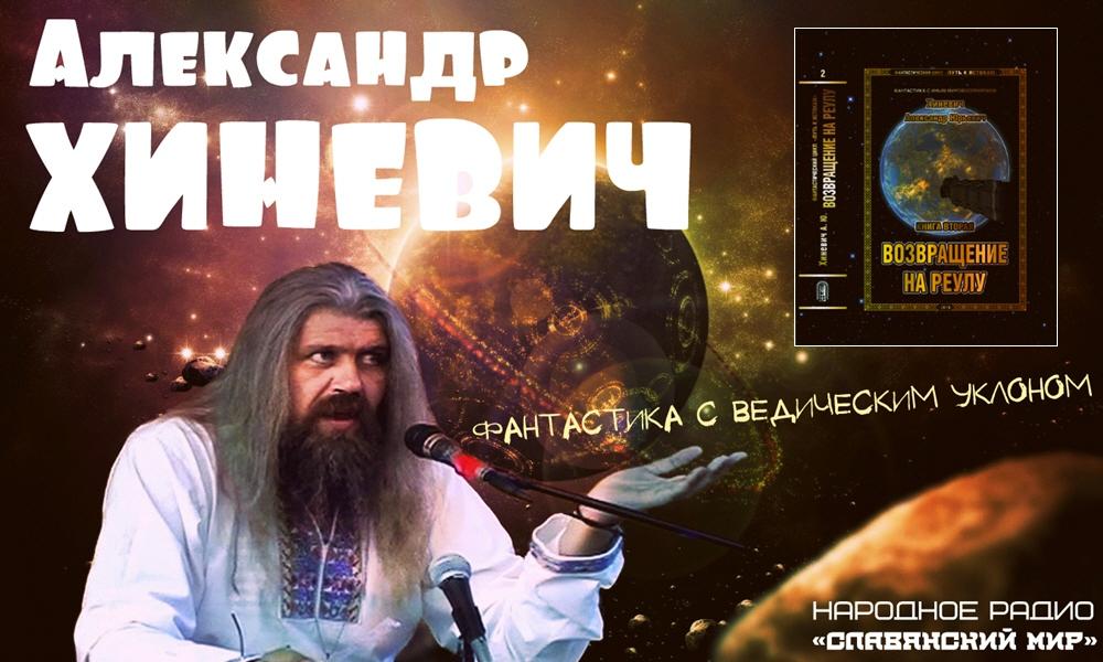 Александр Хиневич на радио Славянский Мир 9 апреля 2016 года