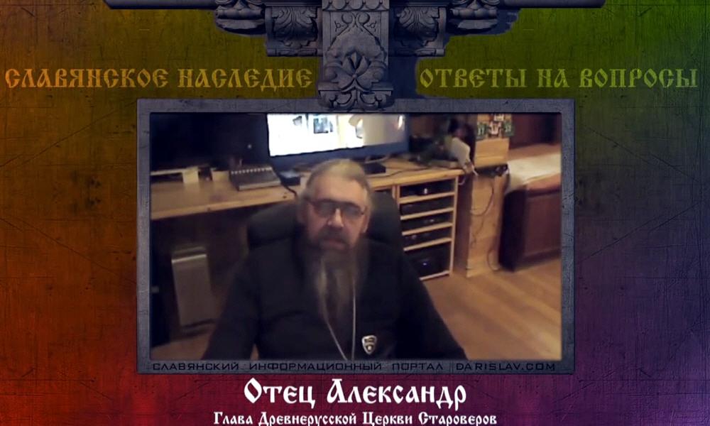 Глава Древнерусской церкви православных староверов-инглингов Патер Дий