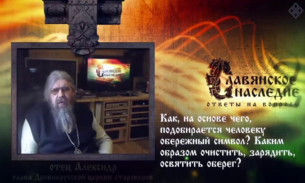 Обережный символ - Очищение оберегов Александр Хиневич