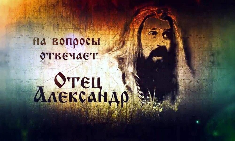 Патер Дий - Александр Хиневич глава церкви православных староверов-инглингов