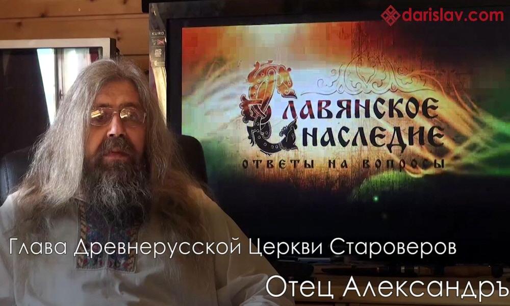 Александр Хиневич глава Древнерусской церкви православных староверов-инглингов