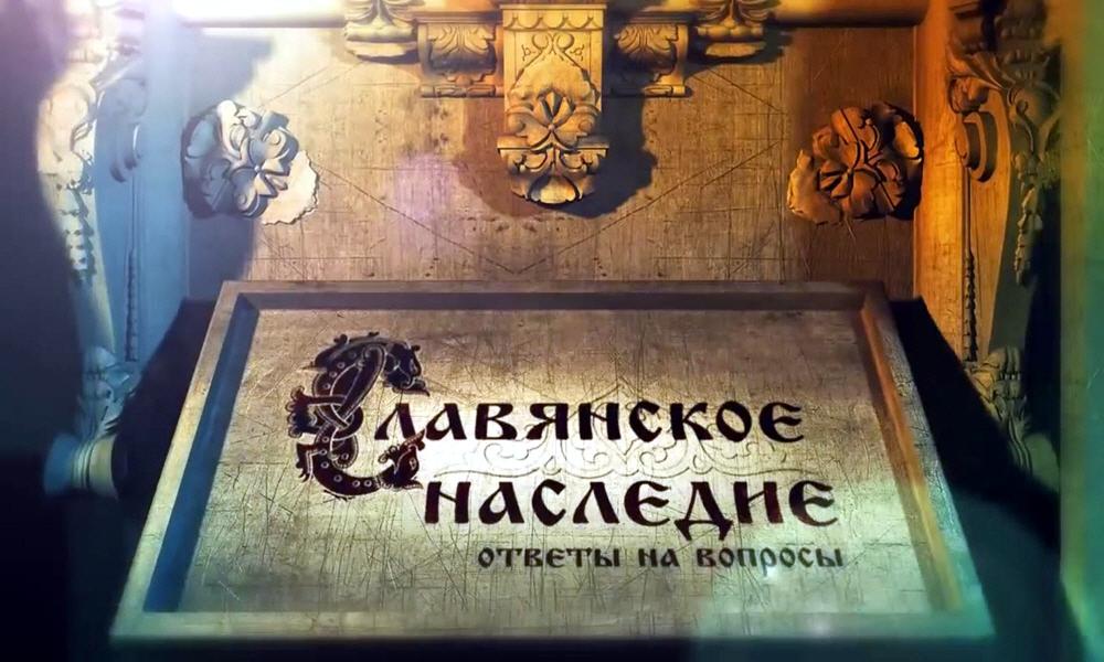 Славянское Наследие