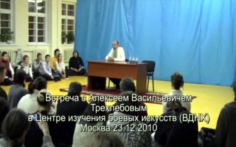 Встреча с Алексеем Трехлебовым в Москве 23 декабря 2010 года
