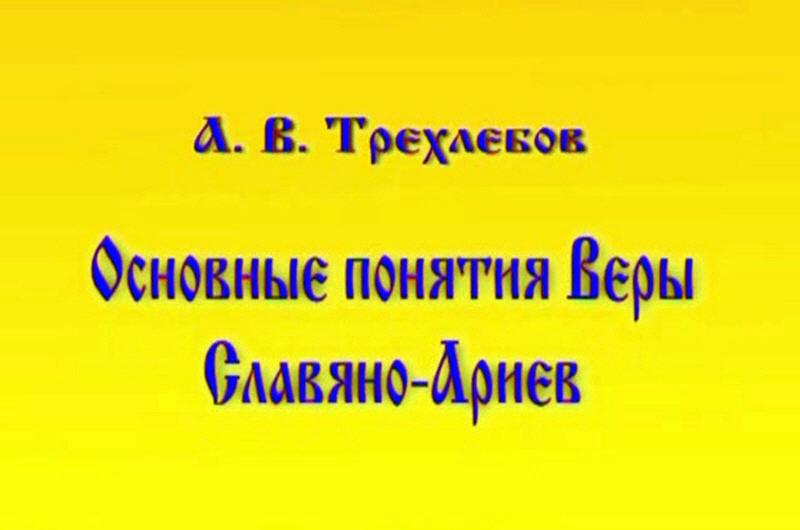 Лекция Алексея Трехлебова Основные понятия Веры Славяно-Ариев