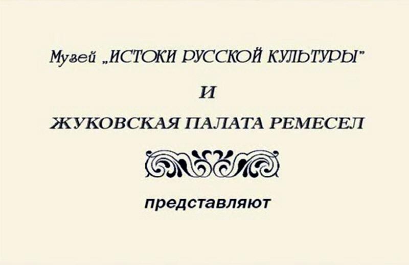 Музей Истоки Русской Культуры и Жуковская Палата Ремёсел