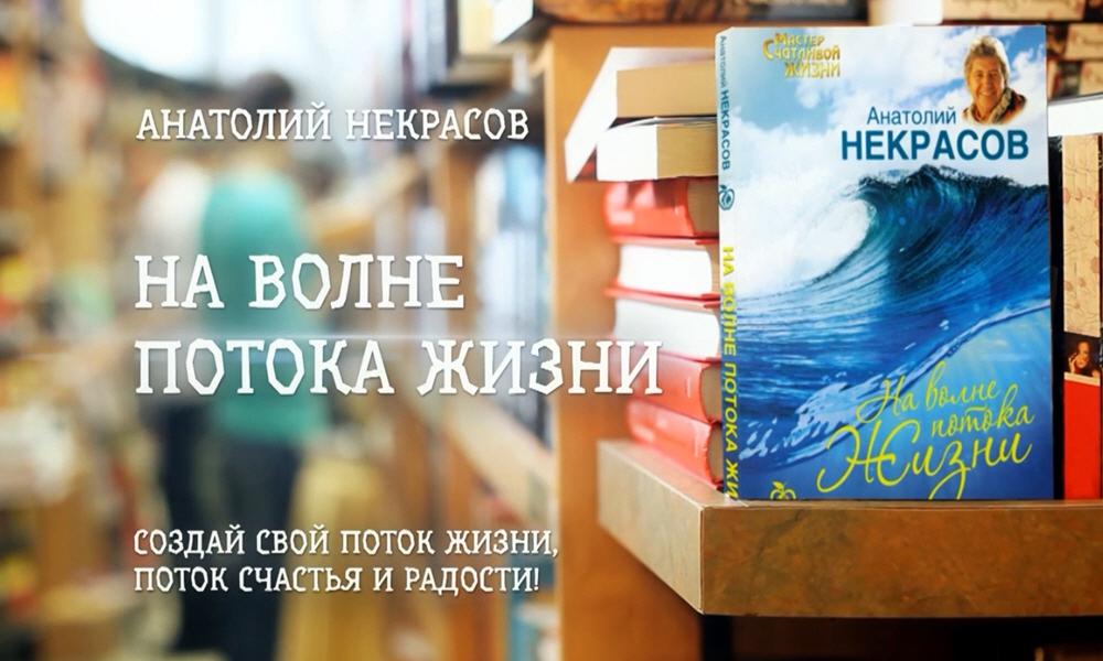Анатолий Некрасов - На волне потока жизни