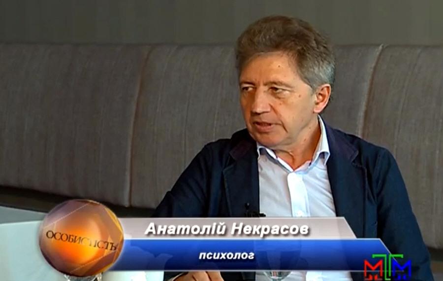 Анатолий Некрасов - психолог
