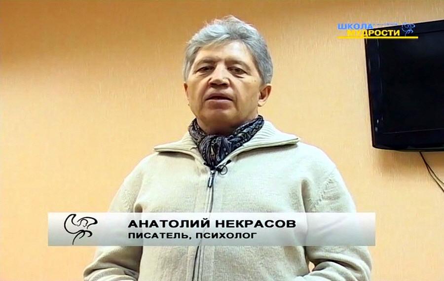 Анатолий Некрасов психолог создатель Школы Мудрости