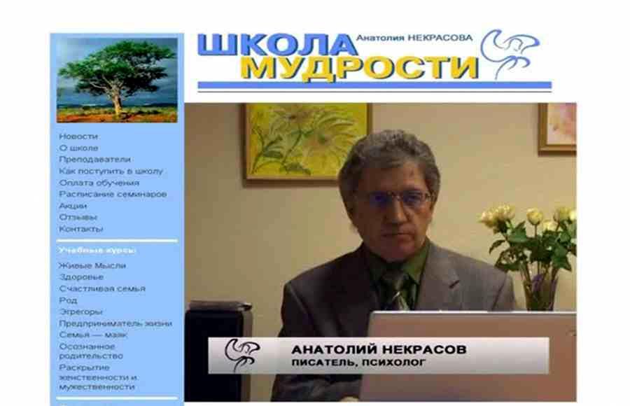 Лекция Анатолия Некрасова о Мировоззрении здоровья в Москве в 2008 году