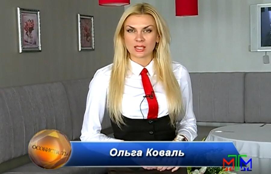 Ольга Коваль - ведущая программы на украинском телеканале МТМ