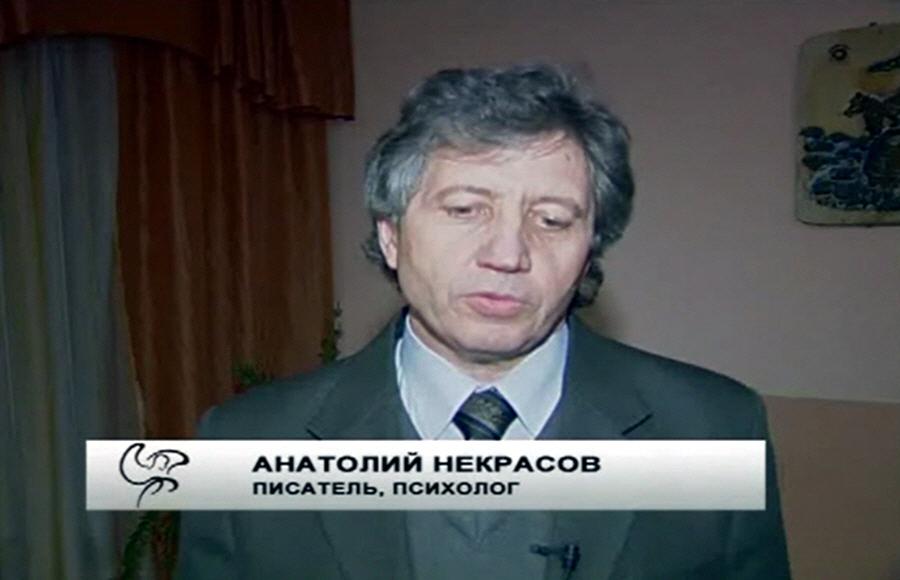 Семинар психолога Анатолия Некрасова