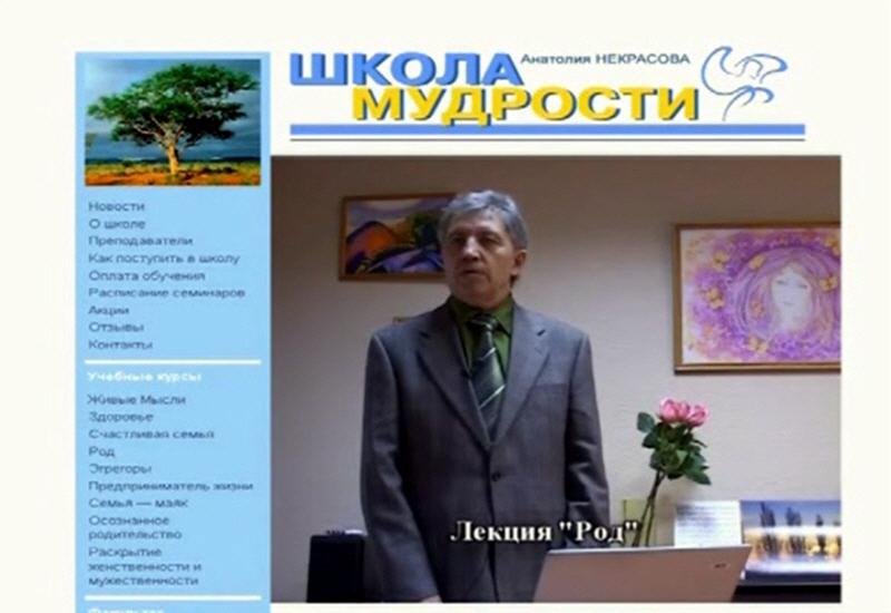 Школа Мудрости Анатолия Некрасова