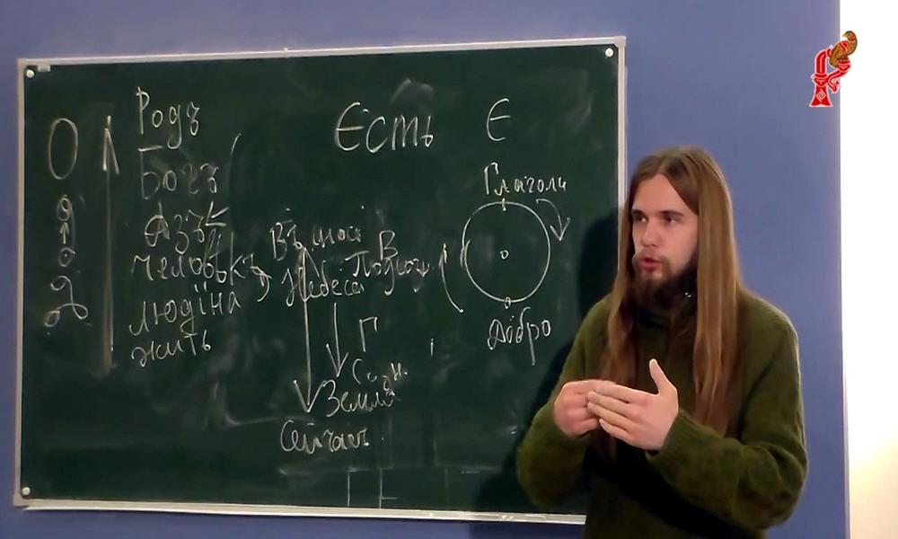 Исконные значения образов Буквицы Андрей Ивашко