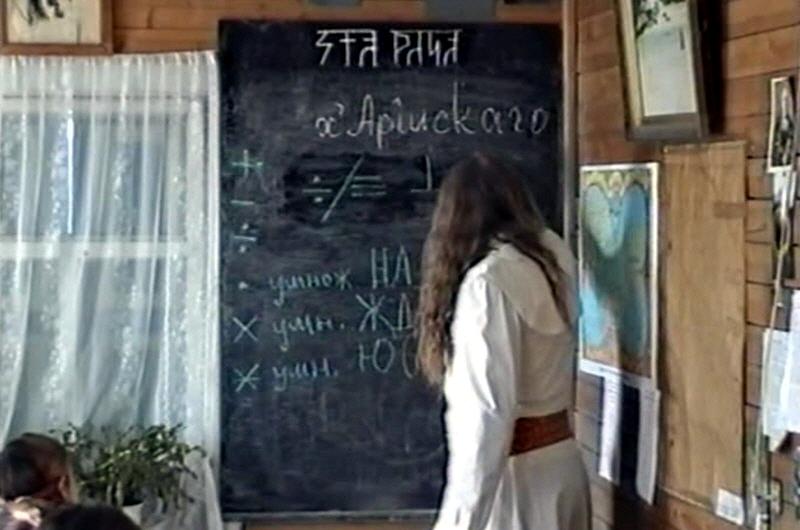 Знаки Х'Арiискаго Определения - Асгардское Училище
