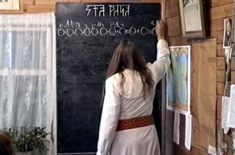 Цифры Жизни - Асгардское Духовное Училище