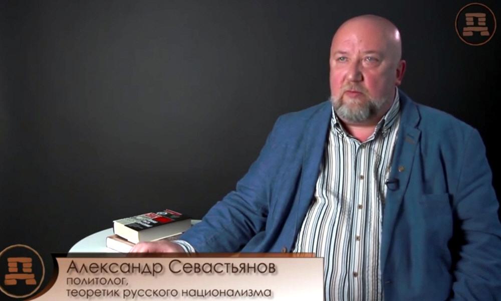 Александр Севастьянов - русский общественный и политический деятель, писатель, журналист