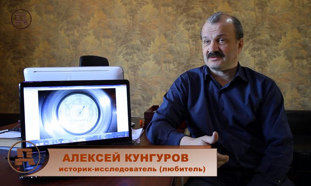 Алексей Кунгуров - альтернативный историк исследователь в области искажения истории