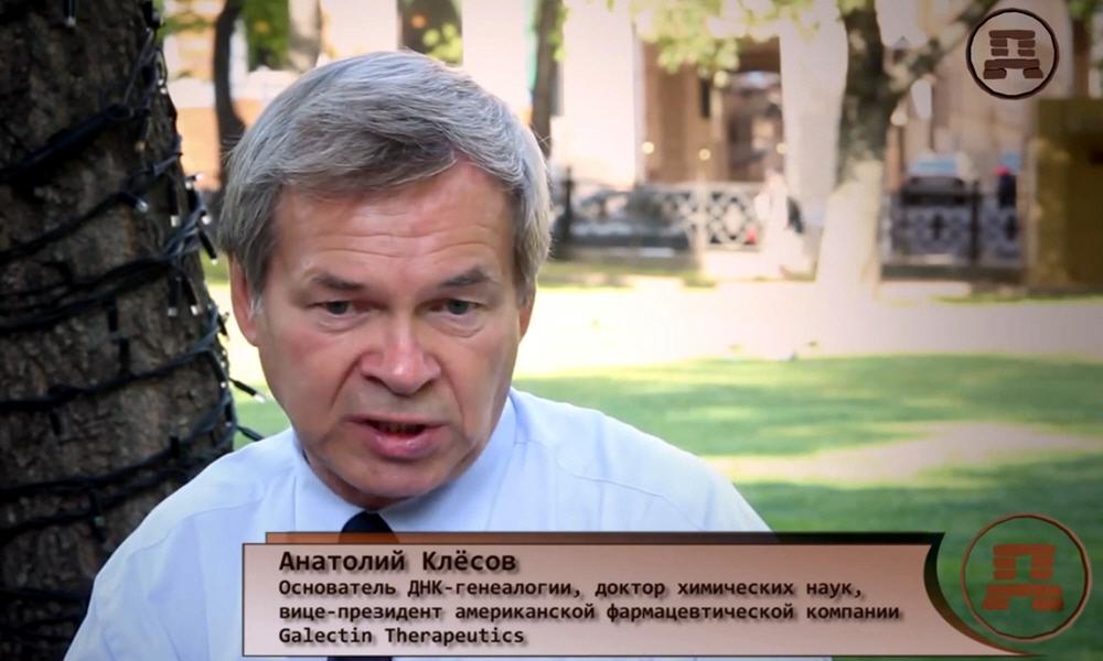 Анатолий Клёсов - биохимик, доктор химических наук, автор ДНК-генеалогии