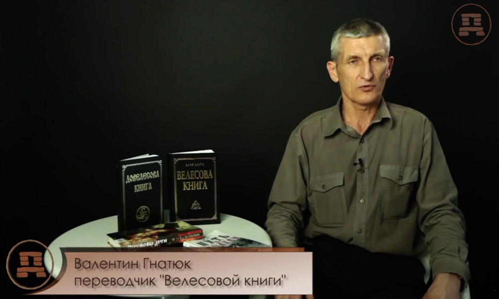 Валентин Гнатюк - бывший офицер ГРУ, писатель, переводчик Велесовой Книги