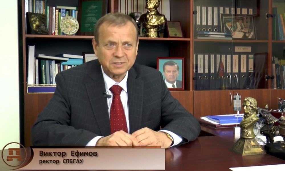 Виктор Ефимов - ректор Санкт-Петербургского Государственного Аграрного Университета