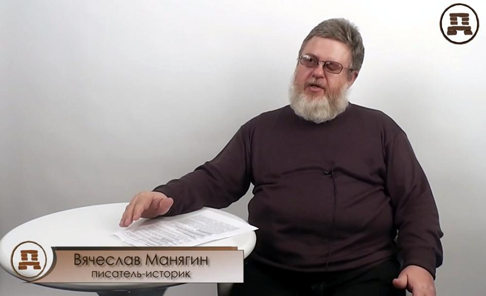 Вячеслав Манягин - писатель-историк, журналист, член Союза писателей России
