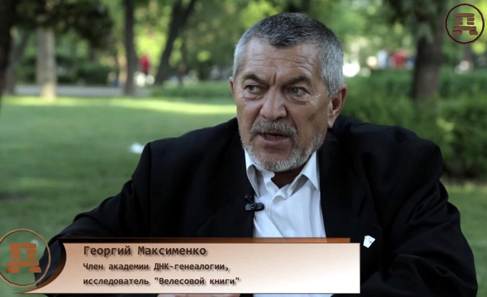 Георгий Максименко - член Академии ДНК-генеалогии