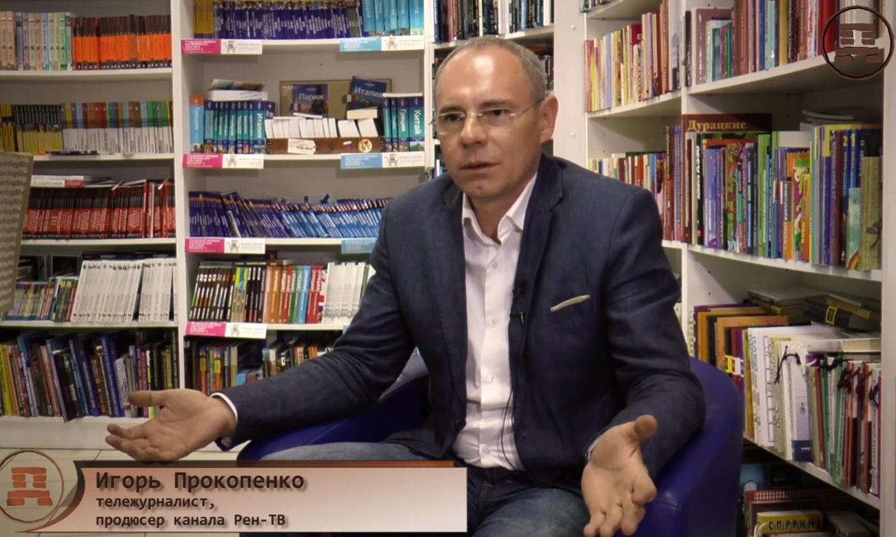 Игорь Прокопенко - тележурналист ведущий канала РЕН-ТВ