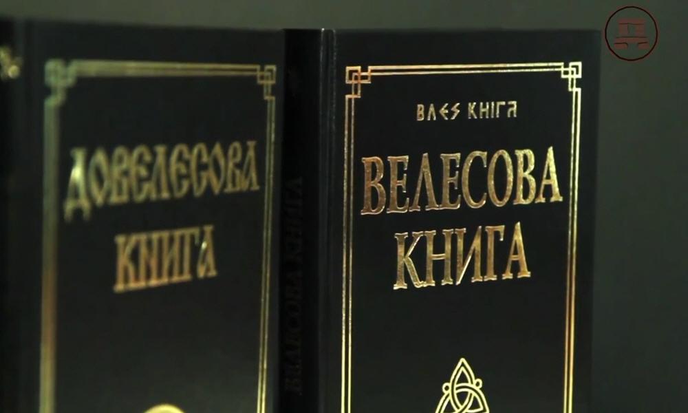 Сложный жреческий язык который использовался для написания Велесовой Книги