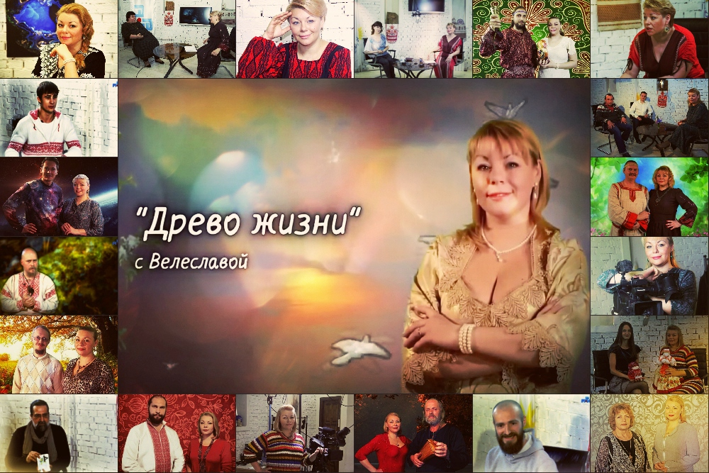 Древо Жизни с Велеславой Захаровой