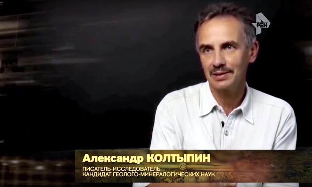 Александр Колтыпин - писатель-исследователь, кандидат геолого-минералогических наук