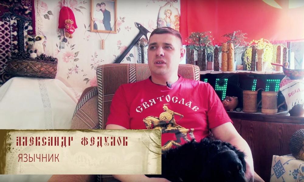 Александр Федунов родновер язычник