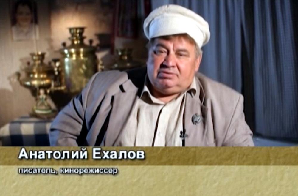 Анатолий Ехалов - писатель, кинорежиссёр