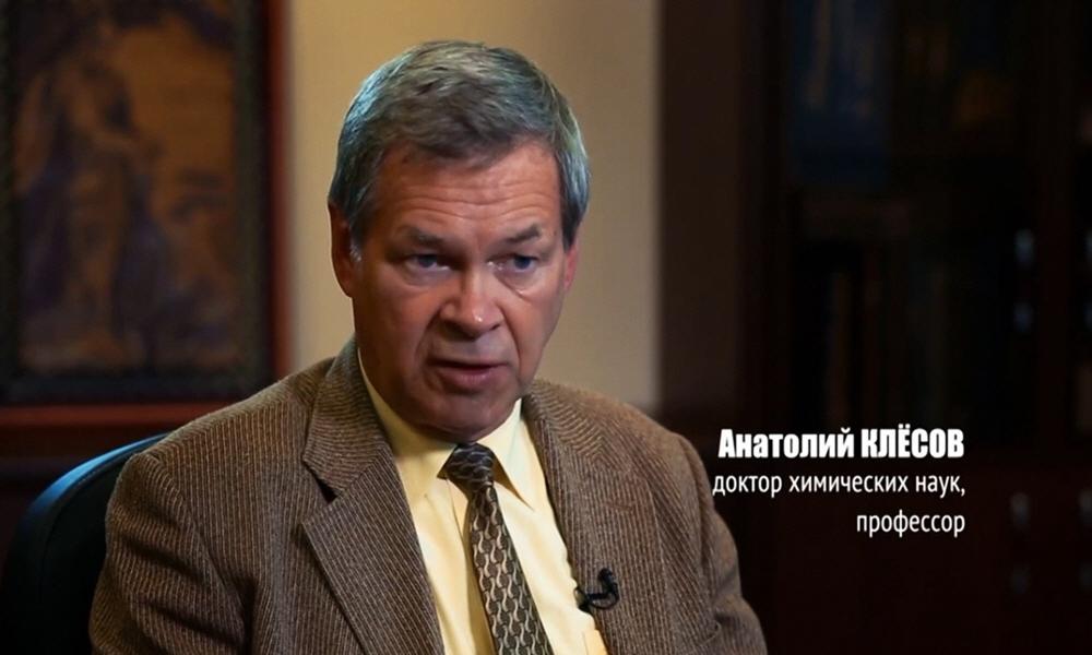Анатолий Клёсов - доктор химических наук, профессор