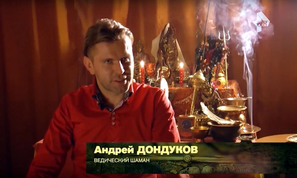 Андрей Дондуков - ведический шаман