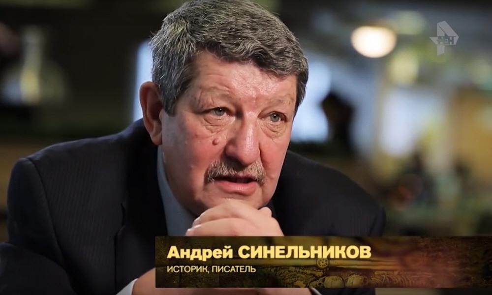 Андрей Синельников - историк, писатель