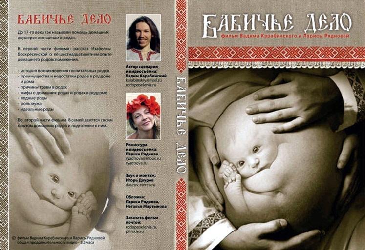 Документальный фильм Бабичье дело 2009 год
