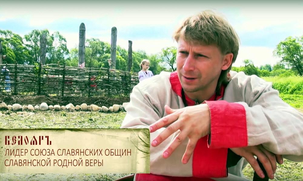 Белояр - Лидер Союза Славянских Общин Славянской Родной Веры