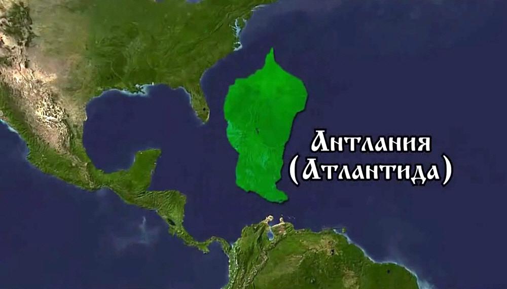 Антлания Атлантида