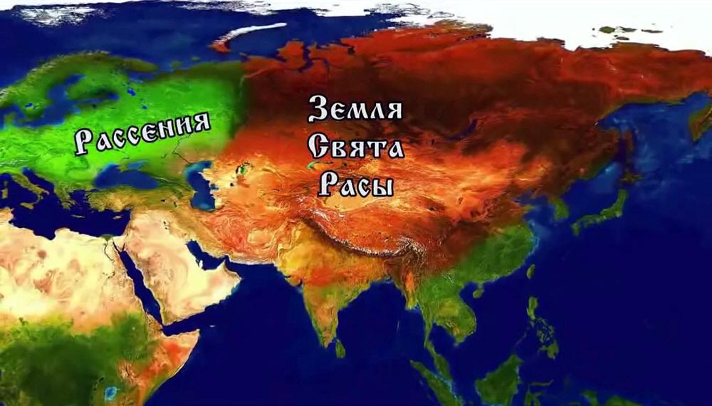 Земля Свята Расы