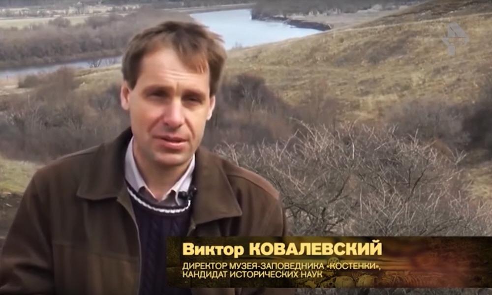 Виктор Ковалевский - директор музея-заповедника Костёнки