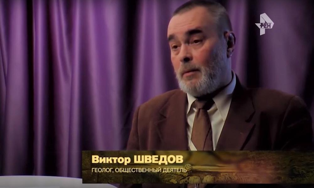 Виктор Шведов - геолог, общественный деятель
