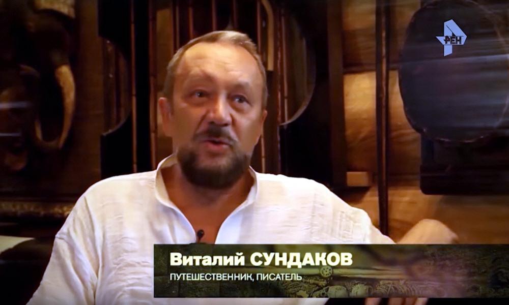 Виталий Сундаков - путешественник, писатель