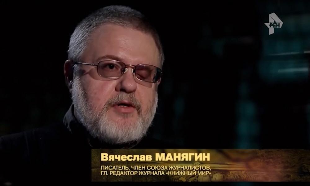 Вячеслав Манягин - писатель, член Союза Журналистов, главный редактор журнала Книжный Мир