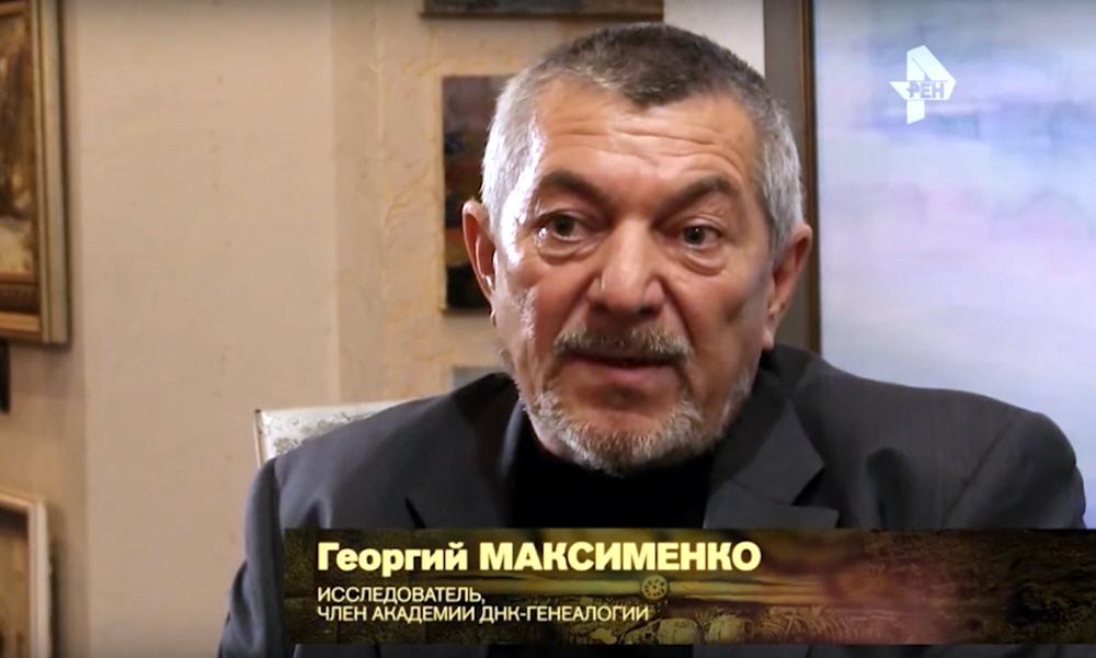 Георгий Максименко - исследователь, член академии ДНК-генеалогии