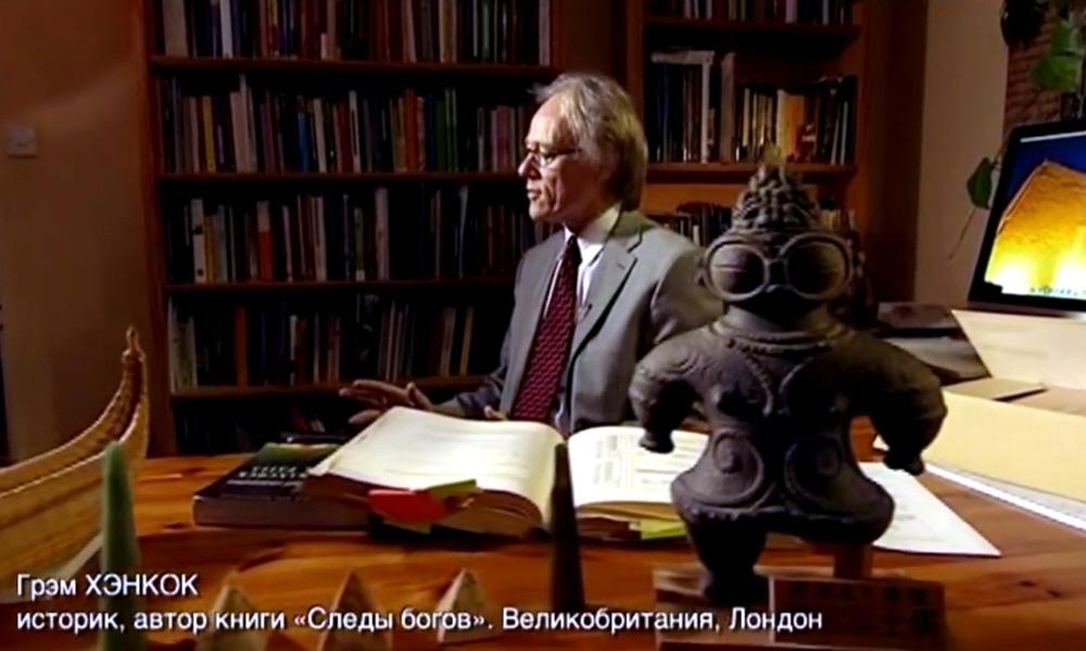 Грэм Хэнкок - британский писатель историк и журналист
