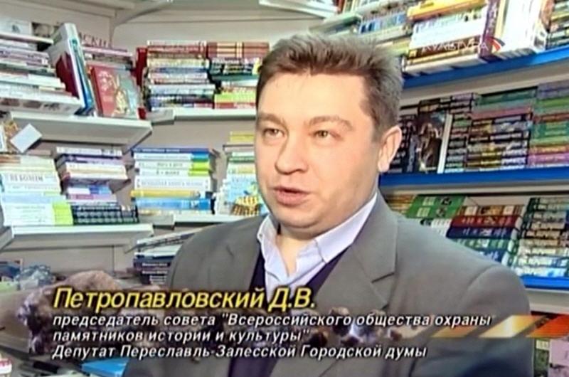 Дмитрий Петропавловский - председатель совета Всероссийского общества охраны памятников истории и культуры