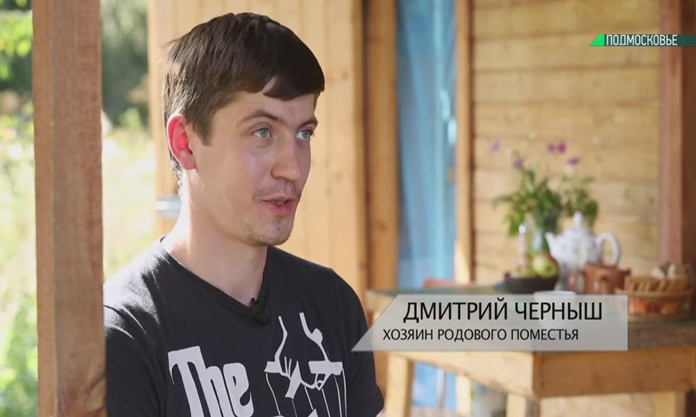 Дмитрий Черныш хозяин родового поместья