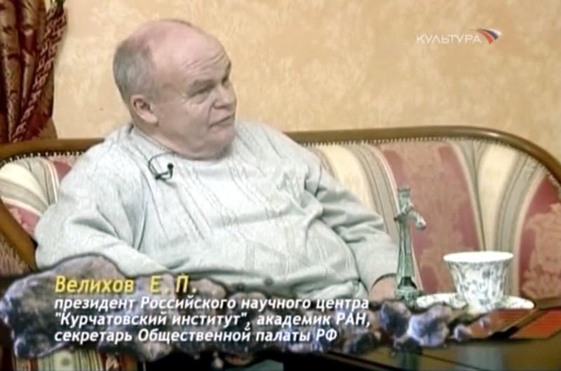 Евгений Велихов - президент Российского научного центра Курчатовский институт